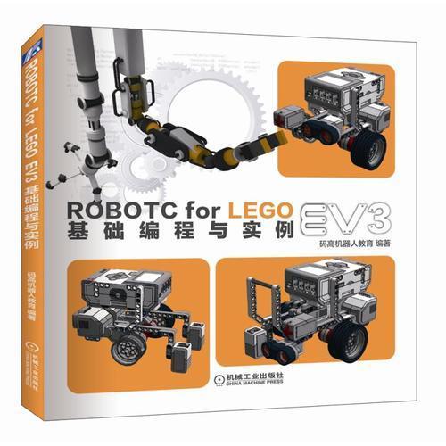 ROBOTC FOR LEGO EV3基础编程与实例