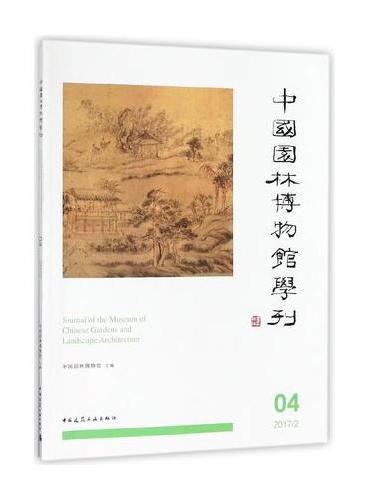 中国园林博物馆学刊4