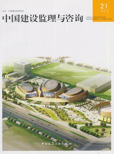 中国建设监理与咨询21