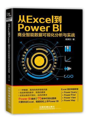从Excel 到PowerBI 商业智能数据可视化分析与实战