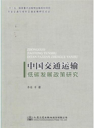 中国交通运输低碳发展政策研究