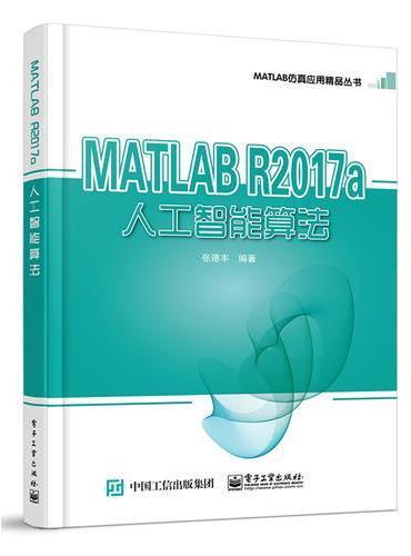MATLAB R2017a人工智能算法