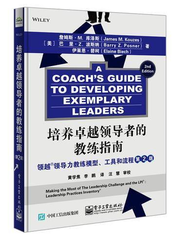 培养卓越领导者的教练指南:领越领导力教练模型、工具和流程(第2版)