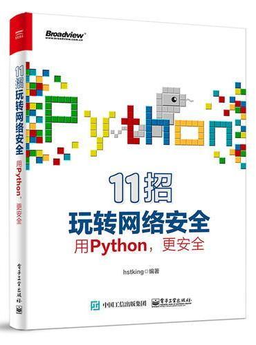 11招玩转网络安全——用Python,更安全