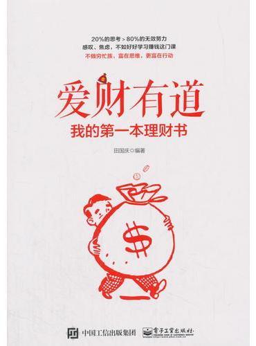 爱财有道:我的第一本理财书