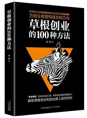 草根创业的100种方法