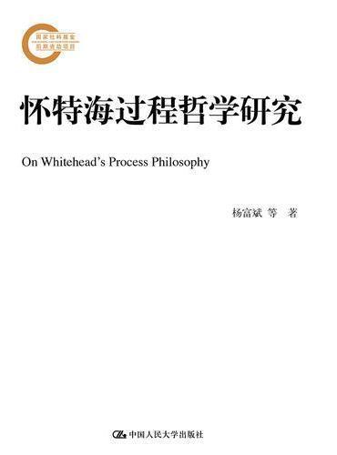 怀特海过程哲学研究(国家社科基金后期资助项目)
