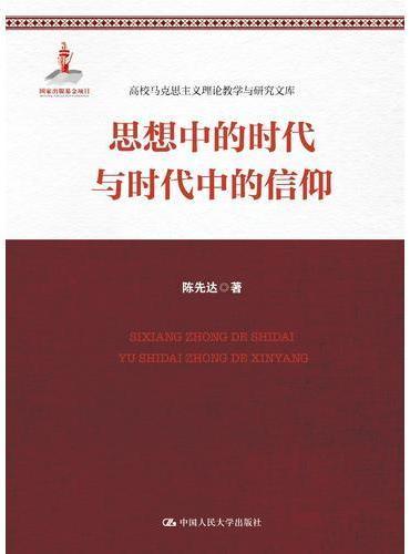 思想中的时代和时代中的信仰(高校马克思主义理论教学与研究文库)