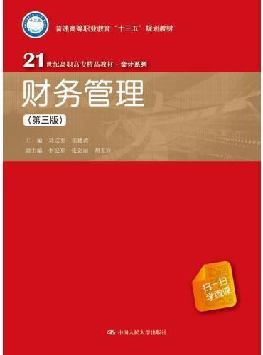 财务管理(第三版)(21世纪高职高专精品教材·会计系列)