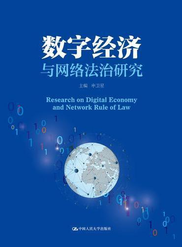 数字经济与网络法治研究