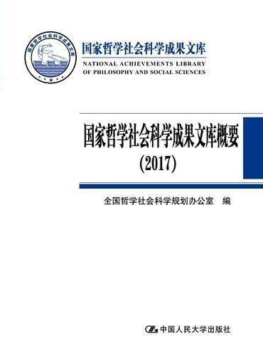 国家哲学社会科学成果文库概要(2017)(国家哲学社会科学成果文库)