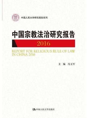 中国宗教法治研究报告2016(中国人民大学研究报告系列)