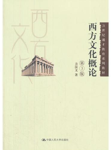 西方文化概论(第3版)(21世纪通才教育系列教材)