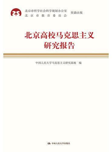 北京高校马克思主义研究报告