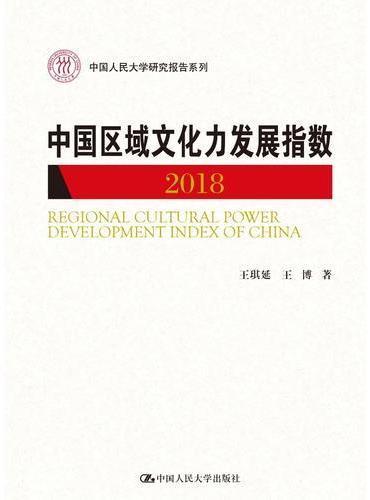 中国区域文化力发展指数(2018)(中国人民大学研究报告系列)