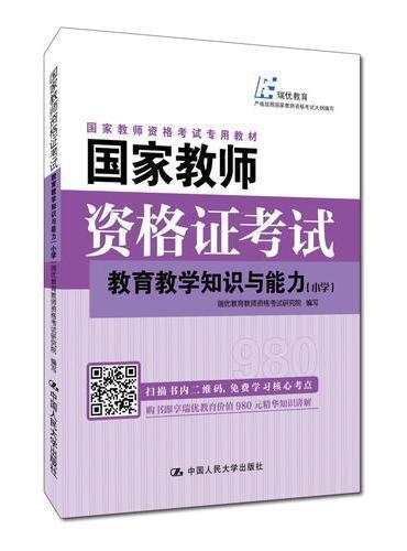 国家教师资格证考试——教育教学知识与能力(小学)