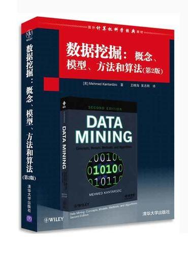 数据挖掘:概念、模型、方法和算法(第2版)(国外计算机科学经典教材)