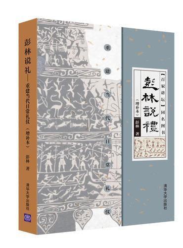 彭林说礼——重建当代日常礼仪(增补本)