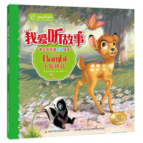 我爱听故事——迪士尼双语听说绘本:小鹿斑比
