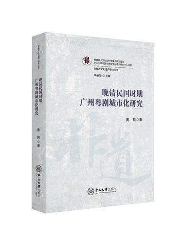 晚清民国时期广州粤剧城市化研究