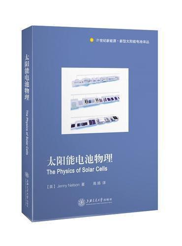 太阳能电池物理