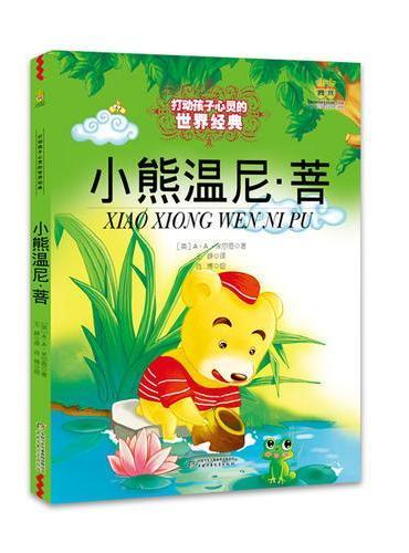 打动孩子心灵的世界经典--小熊温尼·菩