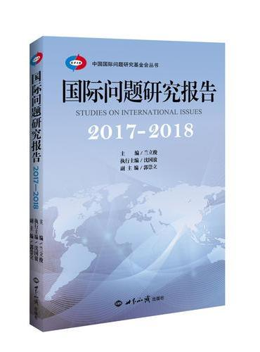 国际问题研究报告 2017-2018