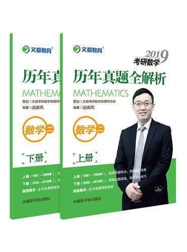 文都教育 汤家凤 2019考研数学历年真题全解析 数学二