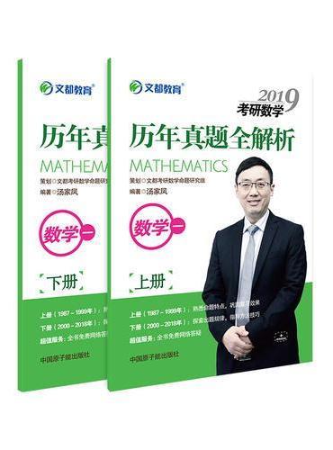 文都教育 汤家凤 2019考研数学历年真题全解析 数学一