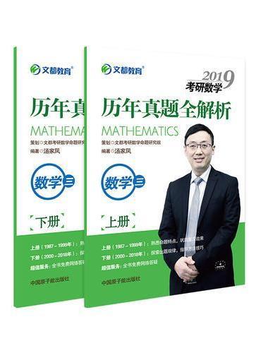 文都教育 汤家凤 2019考研数学历年真题全解析 数学三