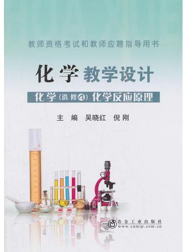 化学教学设计 化学4(选修)化学反应原理
