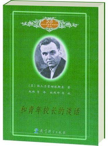 20世纪苏联教育经典译丛:和青年校长的谈话