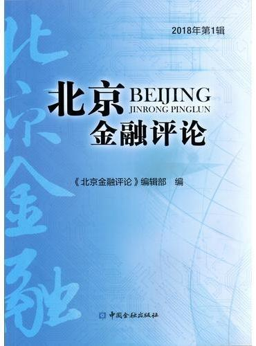 北京金融评论2018年第1辑