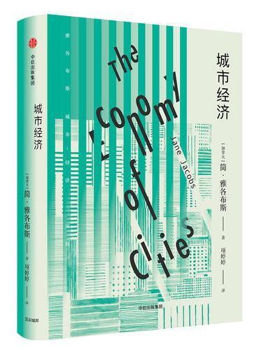 城市经济三部曲:城市经济