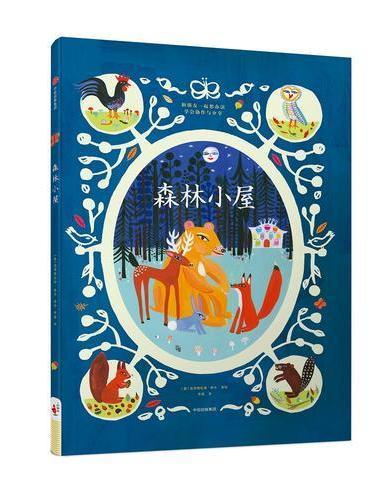 给孩子的人文启蒙课:森林小屋(世界民间故事绘本)