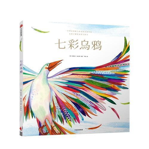 给孩子的人文启蒙课:七彩乌鸦(世界民间故事绘本)