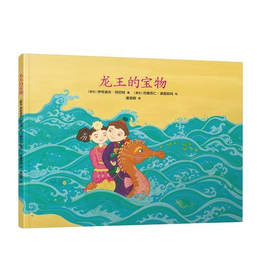 给孩子的人文启蒙课:龙王的宝物(世界民间故事绘本)