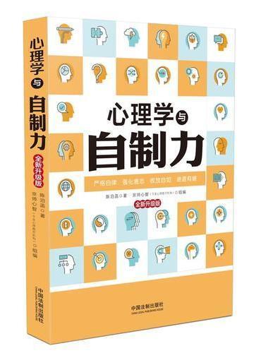 心理学与自制力(2版)(心理学与生活系列)