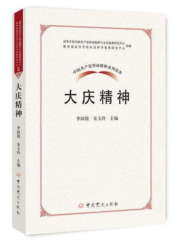 中国共产党革命精神系列读本·大庆精神