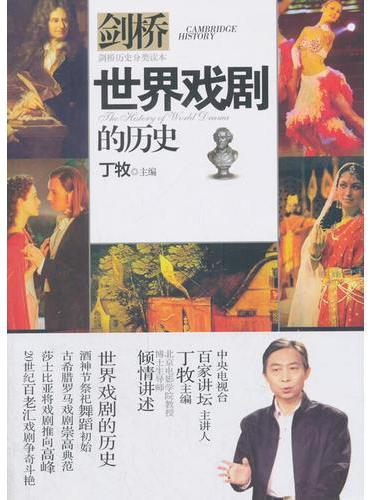 世界戏剧的历史
