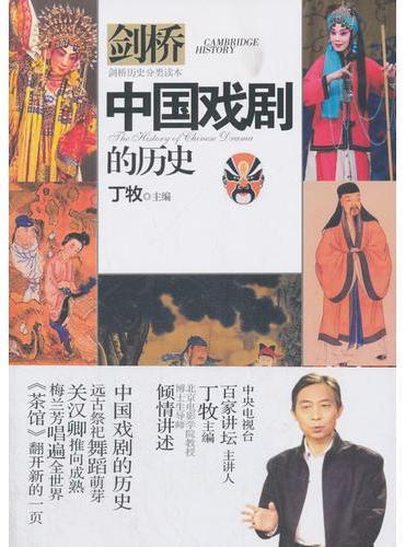 中国戏剧的历史