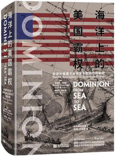 海洋上的美国霸权