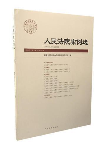 人民法院案例选2018年第1辑(总第119辑)