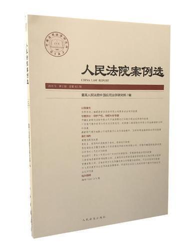 人民法院案例选2018年第2辑(总第120辑)