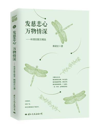 发慈悲心 万物情深:林清玄经典散文精选