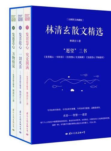 愿望三书:林清玄散文精选(全三册)