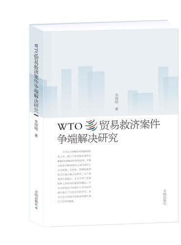 WTO贸易救济案件争端解决研究