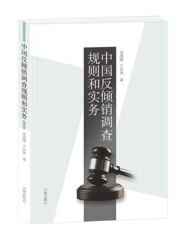 中国反倾销调查规则和实务