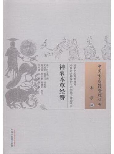 神农本草经赞·中国古医籍整理丛书