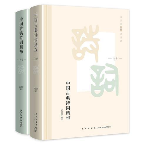 中国古典诗词精华(全二册)